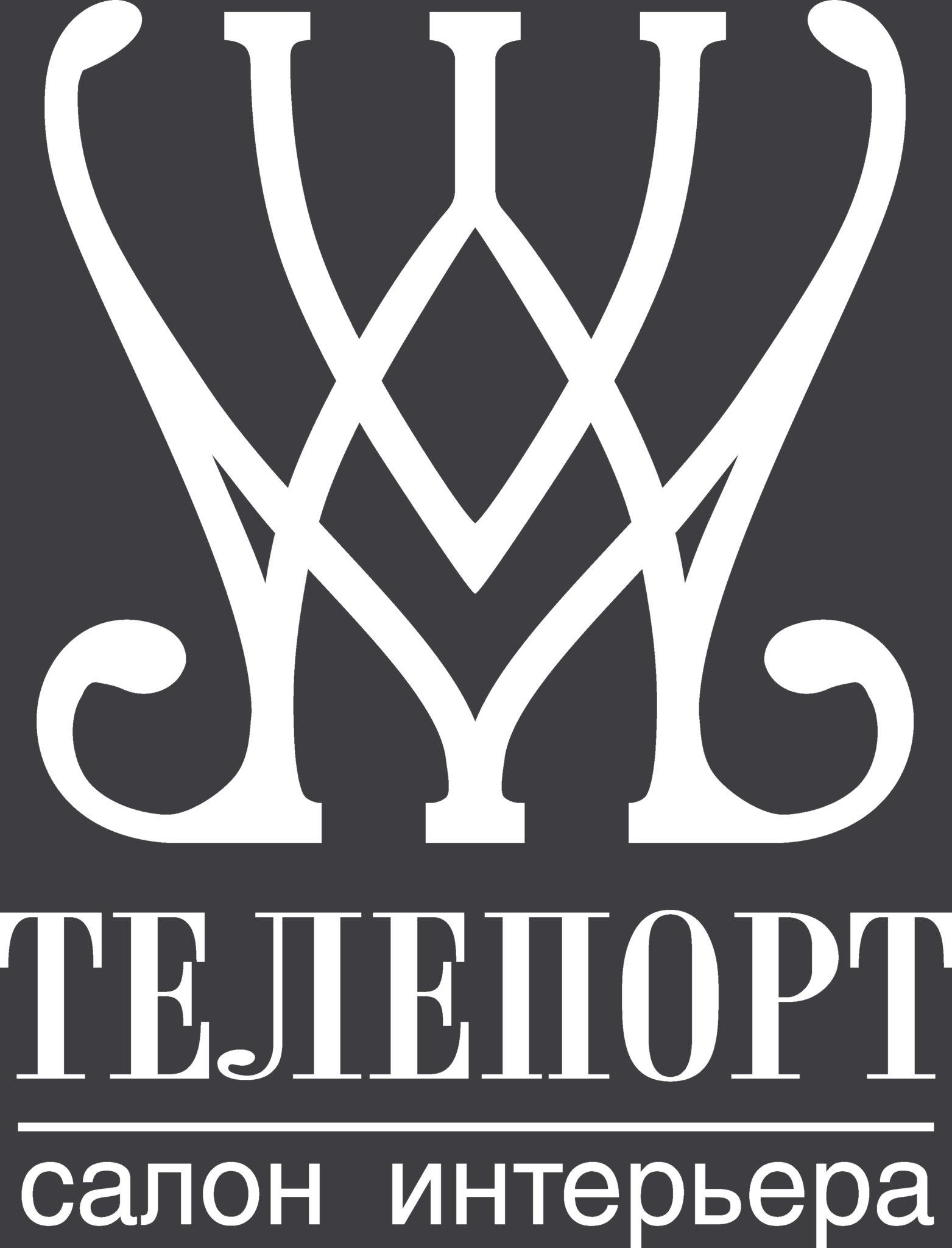 Телепорт, салон интерьера – купить качественную дорогую мебель в Саратове